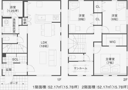 1階面積:52.17㎡(15.78坪)2階面積:52.17㎡(15.78坪)