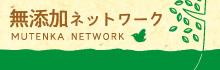無添加ネットワーク