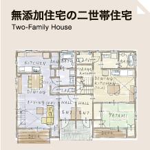 無添加住宅の二世帯住宅