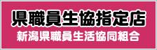 県職員生協指定店 新潟県職員生活協同組合