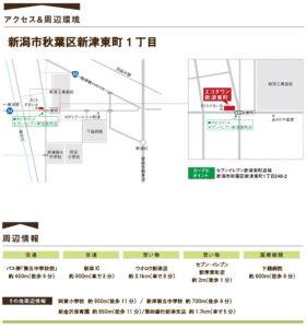 新津東町 - コピー