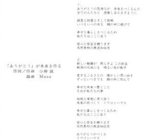 「ありがとう」が未来をつくる 歌詞