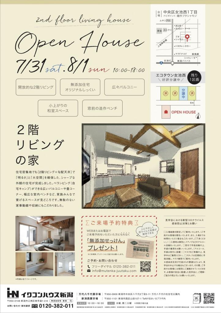 meikenishi_flyer_2108
